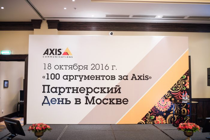 axis day Moscow